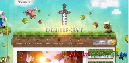 скачать игру экскалибур крафт через торрент бесплатно - фото 6