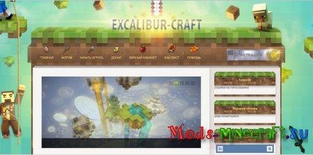 скачать игру экскалибур крафт через торрент бесплатно - фото 2