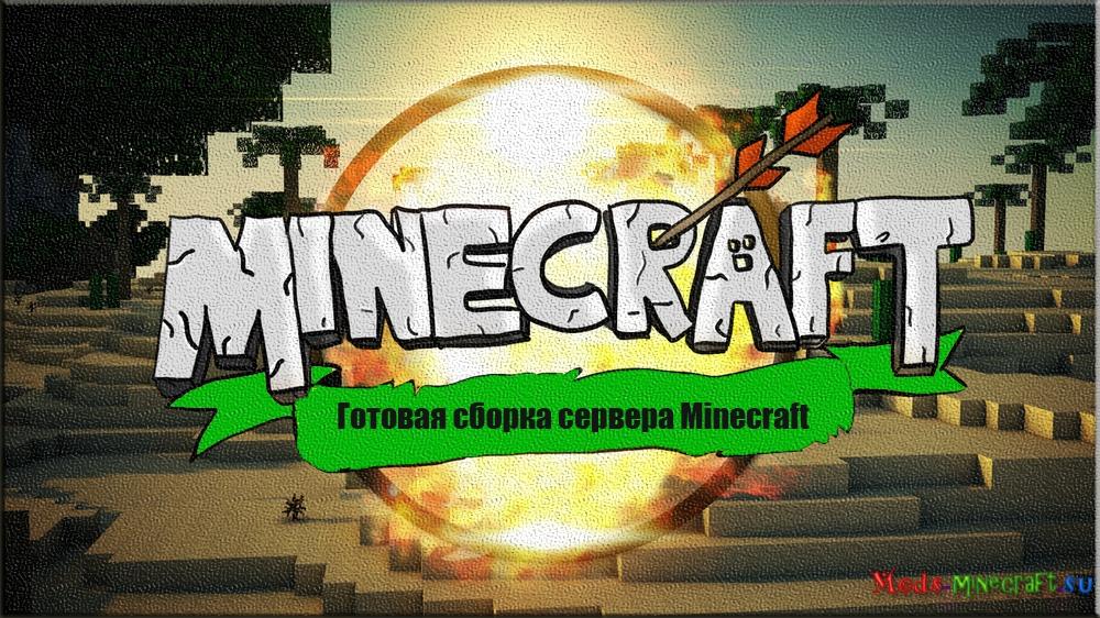 скачать сборку сервера minecraft 1.4.7