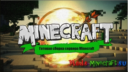 Сборка сервера MineCraft 1.7x by sasha170