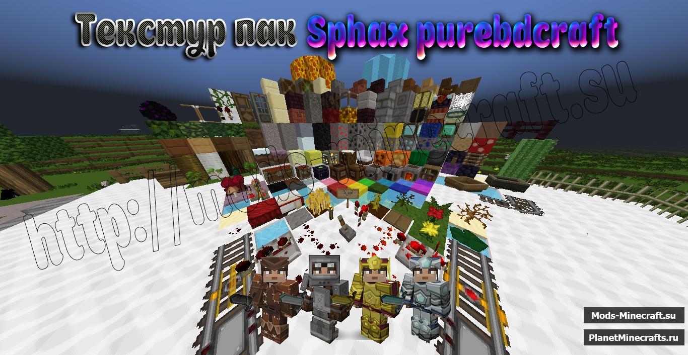 текстур пак sphax purebdcraft: