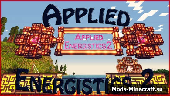 Applied Energistics 2 [1.7.10]
