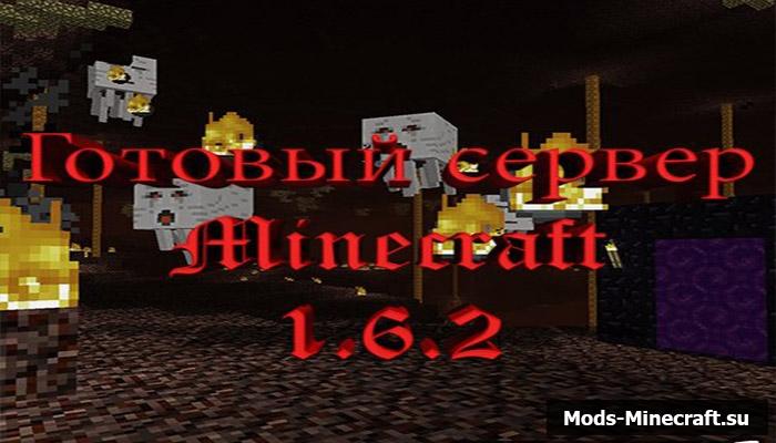 Classic сборка сервера minecraft 1.5.2 от Fisell v1